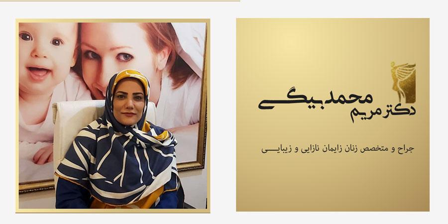 دکتر مریم محمدبیگی